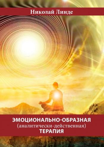 """Книга Н.Д.Линде """"Эмоционально-образная терапия"""" на русском языке в электронном виде"""