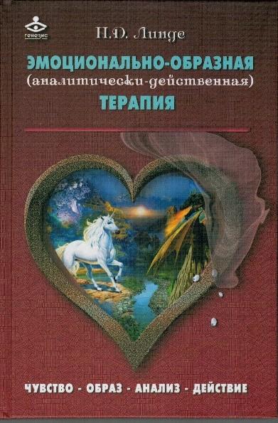 """Книга Н.Д.Линде """"Эмоционально-образная терапия"""" (издание 2018 г.)"""