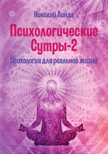 """Книга Н.Д.Линде """"Психологические сутры -2"""" на русском языке в электронном виде"""